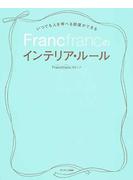 いつでも人を呼べる部屋ができるFrancfrancのインテリア・ルール