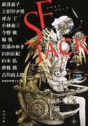 SF JACK (角川文庫)(角川文庫)
