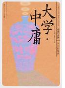 大学・中庸 (角川ソフィア文庫 ビギナーズ・クラシックス 中国の古典)