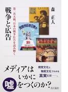 戦争と広告 第二次大戦、日本の戦争広告を読み解く (角川選書)(角川選書)