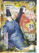 伊勢物語 平安の姫君たちが愛した最強の恋の教科書 (ストーリーで楽しむ日本の古典)