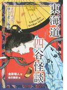 東海道四谷怪談 非情で残忍で、切なく悲しい物語 (ストーリーで楽しむ日本の古典)