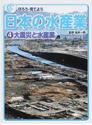 守ろう・育てよう日本の水産業 4 大震災と水産業