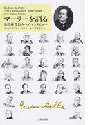 マーラーを語る 名指揮者29人へのインタビュー