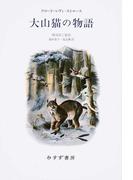 大山猫の物語