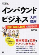 インバウンドビジネス入門講座 訪日外国人観光攻略ガイド 第2版