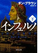 インフェルノ 下 (角川文庫)(角川文庫)