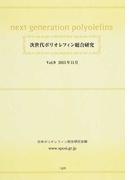 次世代ポリオレフィン総合研究 Vol.9(2015年11月)