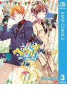 ヘタリア World☆Stars 3(ジャンプコミックスDIGITAL)