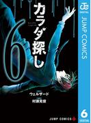 カラダ探し 6(ジャンプコミックスDIGITAL)