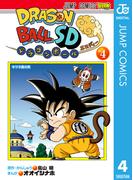 ドラゴンボールSD 4(ジャンプコミックスDIGITAL)