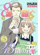 8億稼ぐ43歳の恋 5(ソルマーレ編集部)