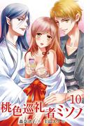 桃色巡礼者ミソノ 10巻<キケンな性的冒険>(コミックノベル「yomuco」)