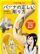 バナナあ~と バナナの正しい彫り方(SPA!BOOKS)