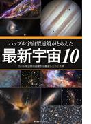 ハッブル宇宙望遠鏡がとらえた最新宇宙10 2015年公開の画像から厳選した10天体