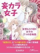 妄カラ女子 妄想&カラ回り女子の2つの恋物語