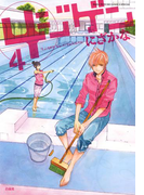 4ジゲン(4)(花とゆめコミックススペシャル)