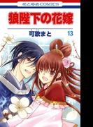 狼陛下の花嫁(13)(花とゆめコミックス)