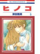 ヒノコ(5)(花とゆめコミックス)