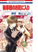 執事様のお気に入り(21)(花とゆめコミックス)