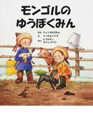 モンゴルのゆうぼくみん (エルクシリーズ)