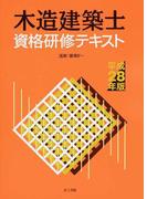 木造建築士資格研修テキスト 平成28年版