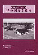 考古調査ハンドブック 13 律令国家と斎宮
