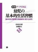 データでみる幼児の基本的生活習慣 基本的生活習慣の発達基準に関する研究 第3版