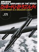 世界の傑作機 No.171 ロッキードU−2ドラゴンレディ