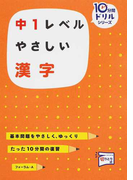 中1レベルやさしい漢字