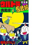 完全版 ウルトラ忍法帖 (4) 疾風編