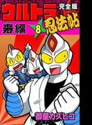 完全版 ウルトラ忍法帖 (8) 寿(コトブキ)編