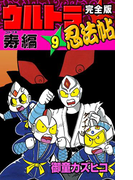完全版 ウルトラ忍法帖 (9) 寿(コトブキ)編