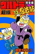 完全版 ウルトラ忍法帖 (13) 超(ウルトラ)編
