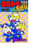 完全版 ウルトラ忍法帖 (17) 輝(フラッシュ)編