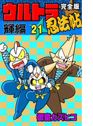 完全版 ウルトラ忍法帖 (21) 輝(フラッシュ)編