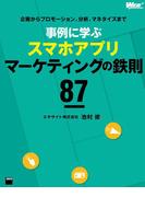 企画からプロモーション、分析、マネタイズまで 事例に学ぶスマホアプリマーケティングの鉄則87(Web Professional Books)