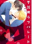 recottia selection 千葉たゆり編1 vol.4(B's-LOVEY COMICS)