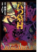金田一耕助ベスト・セレクション 3 八つ墓村(あすかコミックスDX)