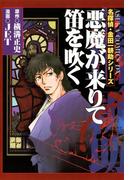 名探偵・金田一耕助シリーズ 悪魔が来りて笛を吹く(あすかコミックスDX)