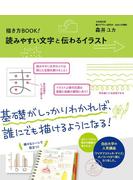 【期間限定価格】描き方BOOK! 読みやすい文字と伝わるイラスト