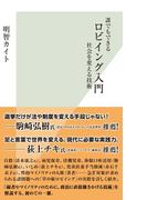 誰でもできるロビイング入門~社会を変える技術~(光文社新書)