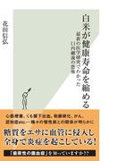 白米が健康寿命を縮める~最新の医学研究でわかった口内細菌の恐怖~(光文社新書)
