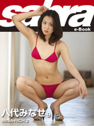 MINA-RICH 2 八代みなせ9 [sabra net e-Book](sabra net)