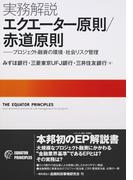 実務解説エクエーター原則/赤道原則 プロジェクト融資の環境・社会リスク管理