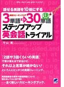 3単語→30単語ステップアップ英会話トライアル(音声付)