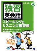 独習英会話 スピーキング&リスニング練習帳(音声付)