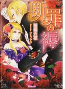 断罪の褥 (ヴァニラ文庫)(ヴァニラ文庫)