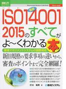 最新ISO14001 2015のすべてがよ〜くわかる本 環境マネジメントシステムの国際規格 (図解入門ビジネス)