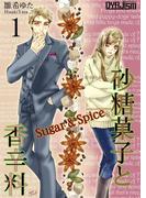 【全1-3セット】砂糖菓子と香辛料(ソルマーレ編集部)